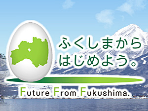 福島県の企業紹介ページ